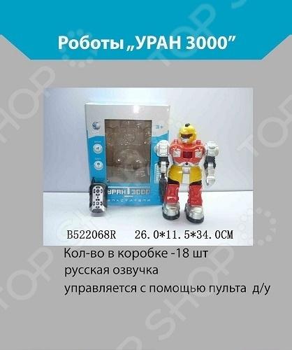 Робот на радиоуправлении Tongde Уран 3000 , несомненно, понравится вашем сыну. Это радиоуправляемая игрушка, которую можно заставить двигаться при помощи пульта дистанционного управления. Она совершает движения во всех направлениях и может произносить слова. При этом, озвучка осуществляется на русском языке и, таким образом, ваш ребенок будет понимать своего робота, не испытывая лингвистических проблем. Также в корпус вмонтированы лампочки, которые загораются и мигают, придавая игрушке вид настоящего робота из кинофильмов по будущее. Уран 3000 станет вашему сыну надежным товарищем по детским играм и подарит немало минут радости.