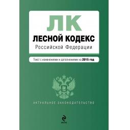 Купить Лесной кодекс Российской Федерации. Текст с изменениями и дополнениями на 2015 год