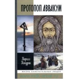 Купить Протопоп Аввакум. Жизнь за веру