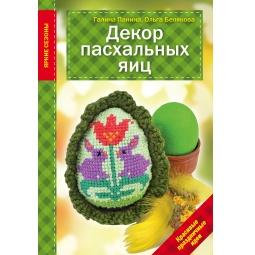 Купить Декор Пасхальных яиц. Красивые праздничные идеи