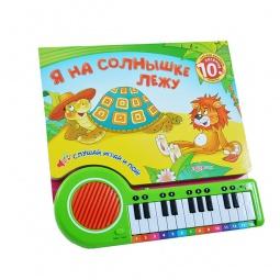 фото Книжка музыкальная Азбукварик «Я на солнышке лежу»