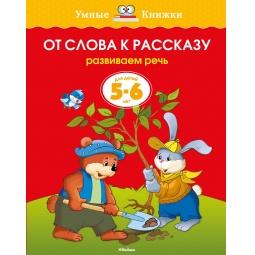 Купить От слова к рассказу (для детей 5-6 лет)