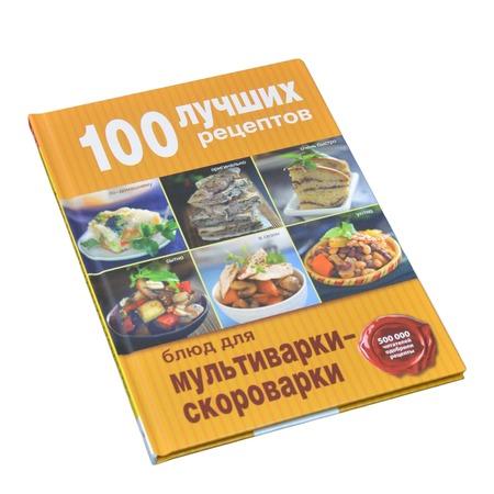 Купить 100 лучших рецептов блюд для мультиварки-скороварки