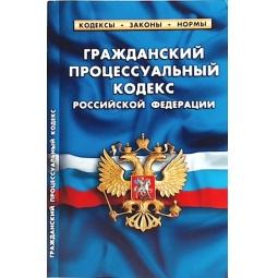 фото Гражданский процессуальный кодекс Российской Федерации. По состоянию на 05.10.2014 года