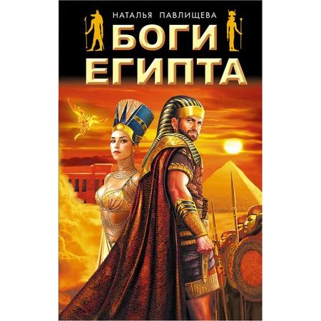 Купить Боги Египта