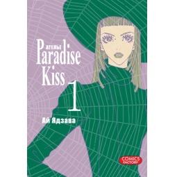 Купить Ателье Paradise Kiss. Том 1