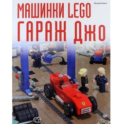 фото Машинки LEGO. Гараж Джо