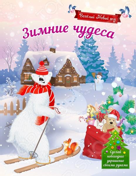 Зимние чудесаПоделки. Мастерилки. Маски<br>Книга станет настоящим путеводителем в новогоднем праздничном калейдоскопе и поможет ребенку сделать эти дни необычными и разнообразными. Украшения и подарки, которые он изготовит своими руками с помощью этой книги, принесут много радости близким и друзьям. Занимательные рисунки для раскрашивания, новогодние стихотворения, увлекательные задания, творческие поделки помогут детям расширить кругозор, развить логику, память, внимание, воображение, мелкую моторику, а также раскрыть свои таланты.. В середине книге ребенка ждет сюрприз картонная вкладка, из которой он сможет сделать подарок маме, папе или другу и поздравить их с праздником. Адресовано активным любознательным малышам, их заботливым родителям и воспитателям для организации полезного досуга.<br>