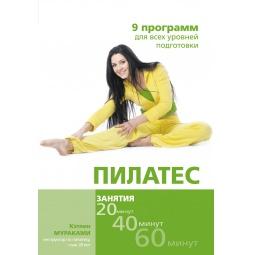 Купить Пилатес. 9 программ для всех уровней подготовки