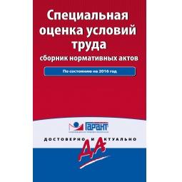 Купить Специальная оценка условий труда. Сборник нормативных актов. С комментариями к последним изменениям на 2016 год