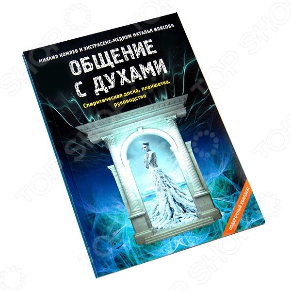 Практическая эзотерика Эксмо 978-5-699-54786-9 произведения отечественных писателей эксмо 978 5 699 75521 9