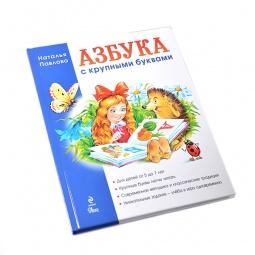 Купить Азбука с крупными буквами