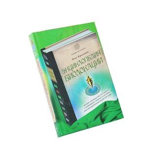 Купить Энциклопедия биолокации