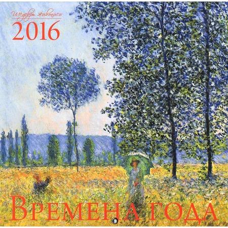 Купить Времена года. Шедевры мировой живописи. Календарь настенный на 2016 год