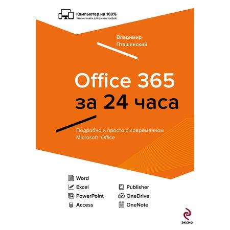 Купить Office 365 за 24 часа