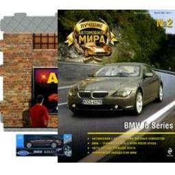 Купить Лучшие автомобили мира BMW 6 Series, №2, 2011 (+ подарок)