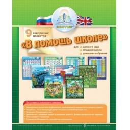 Купить Набор плакатов для говорящей ручки ЗНАТОК «В помощь школе -1»