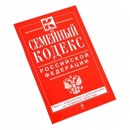 Купить Семейный кодекс Российской Федерации. Текст с изменениями и дополнениями на 15 февраля 2015 г.