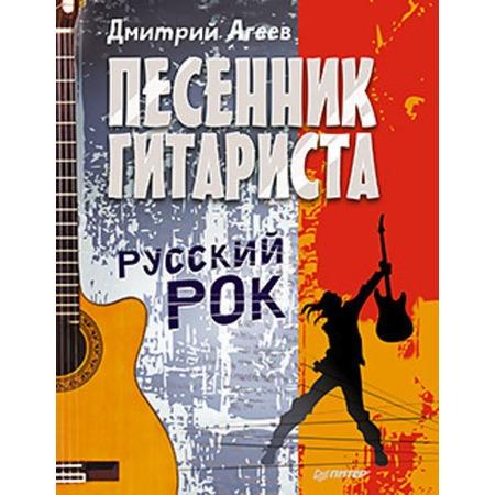 Купить Песенник гитариста. Русский рок