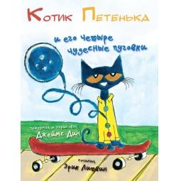 фото Котик Петенька и его четыре чудесные пуговки