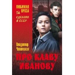 фото Про Клаву Иванову