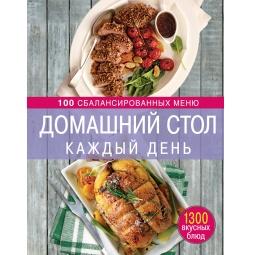 Купить Домашний стол каждый день. 100 сбалансированных меню. 1300 вкусных блюд