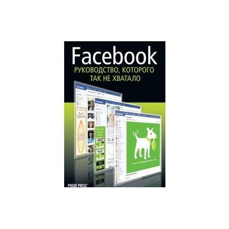 Купить Facebook. Руководство, которого так не хватало