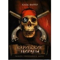 Купить Карибские пираты. Рыцарь свободного моря