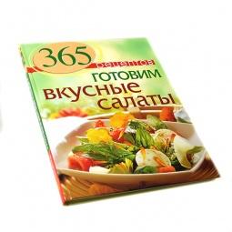 Купить 365 рецептов. Готовим вкусные салаты