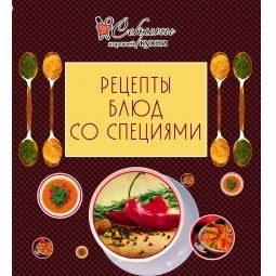 Купить Рецепты блюд со специями