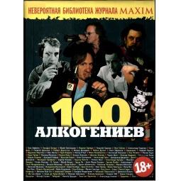 фото 100 алкогениев
