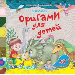 фото Оригами для детей. Динозавры