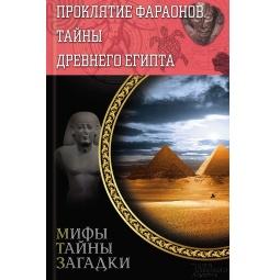 фото Проклятие фараонов. Тайны Древнего Египта