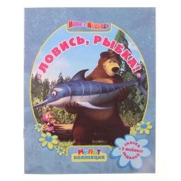 фото Маша и Медведь. Ловись, рыбка!
