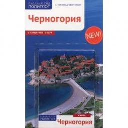 фото Черногория. Путеводитель с мини-разговорником (+ карта)