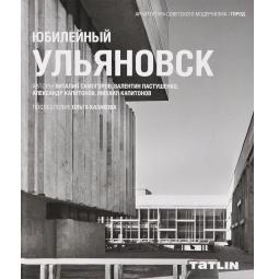 фото Юбилейный Ульяновск