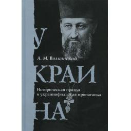 фото Украина. Историческая правда и украинофильская пропаганда