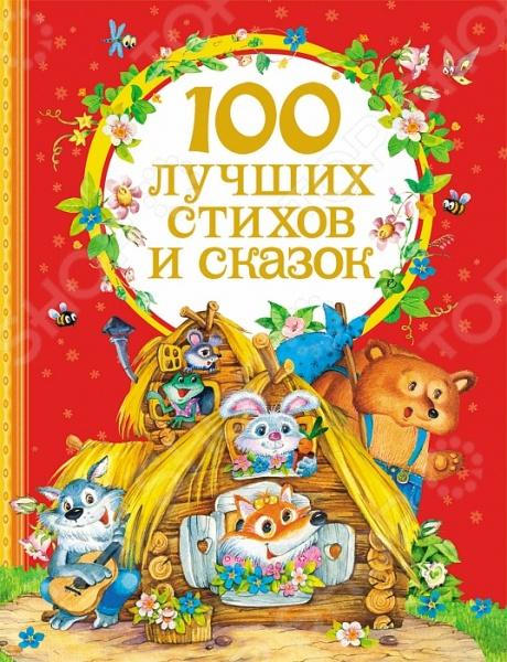 Сборники сказок Росмэн 978-5-353-07094-8 кузнецова анна анатольевна английский для самых маленьких isbn 978 5 9567 2216 9