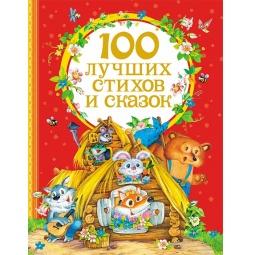 Купить 100 лучших стихов и сказок