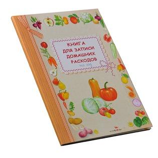 Купить Книга для записи домашних расходов на год. Овощи