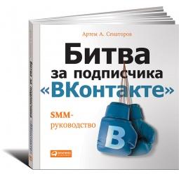 "фото Битва за подписчика ""ВКонтакте"". SMM-руководство"