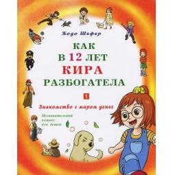 Купить Как в 12 лет Кира разбогатела. Книга 1. Знакомство с миром денег. Познавательный комикс для детей