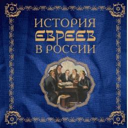 Купить История евреев в России
