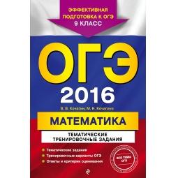 фото ОГЭ-2016. Математика. Тематические тренировочные задания. 9 класс