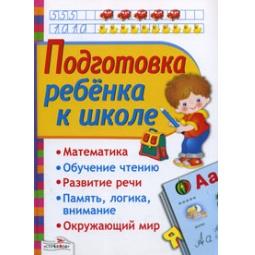 Купить Подготовка ребенка к школе