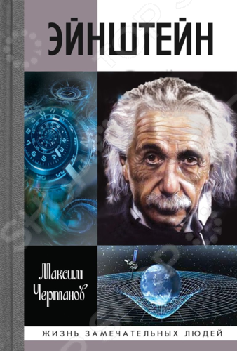 ЭйнштейнБиографии деятелей науки<br>Все знают, что Эйнштейн был великим физиком хотя сейчас модно в этом сомневаться . О нем изданы прекрасные, хотя теперь уже чуточку устаревшие книги. Сам Эйнштейн не хотел, чтобы о нем знали что-то еще. Зачем же о нем пишут снова и снова Почему не оставить его частную жизнь в покое Увы, об этой жизни опубликовано столько оскорбительной лжи и в то же время существует столько глупых недомолвок, что пришла пора помочь читателю в этом хаосе разобраться. А ведь есть еще третья сторона жизни Эйнштейна, о которой у нас не известно практически ничего и которая, быть может против воли, вынудила его стать политиком вообще и сионистом, в частности. Три стороны жизни ученого, три разных Эйнштейна в одном - такую книгу предлагает вниманию читателя автор.<br>