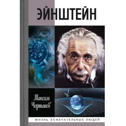 фото Эйнштейн