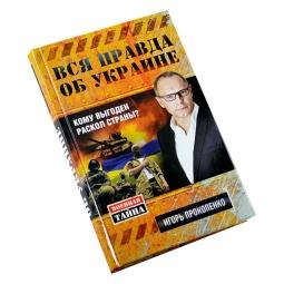 Купить Вся правда об Украине. Кому выгоден раскол страны?
