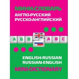 Купить Англо-русский русско-английский мини-словарь