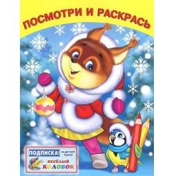 Купить Белочка-снегурочка